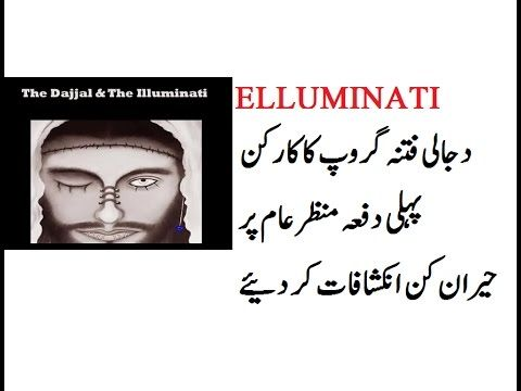 Illuminati group MEMBER Exposed Dajjal Mission|dajjal history in urdu|Wh...