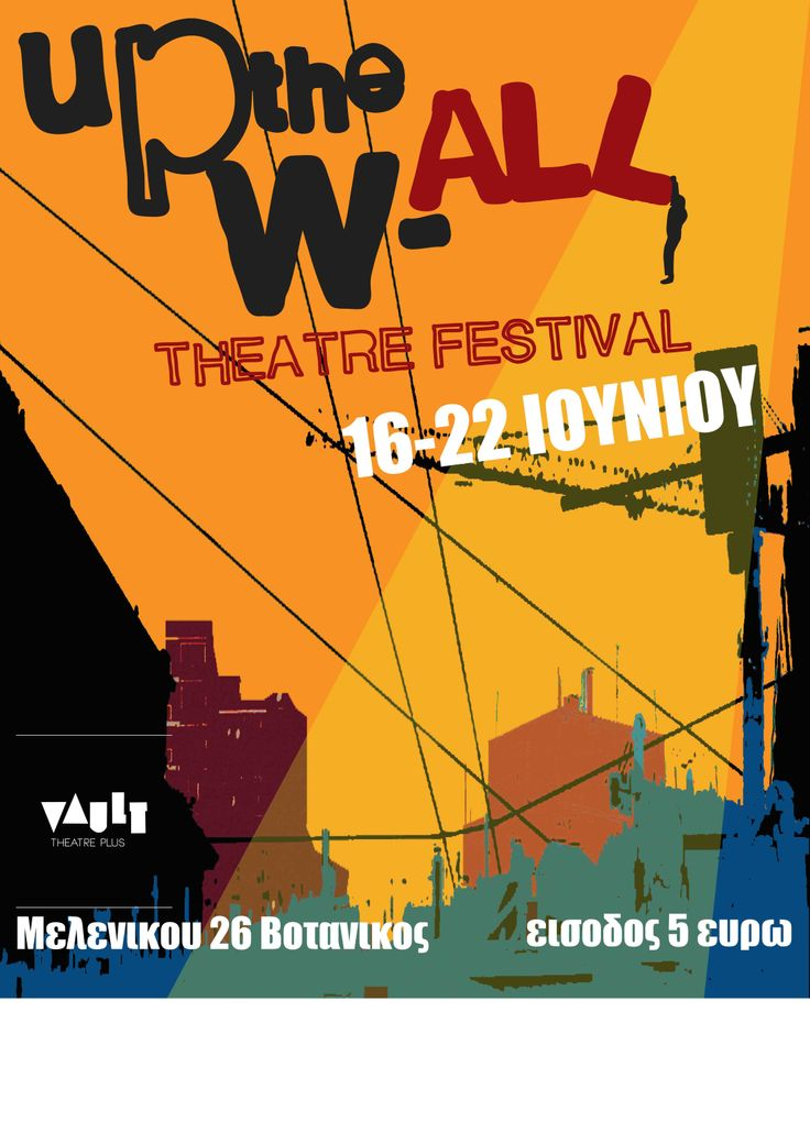1ο Up the W-all theatre festival