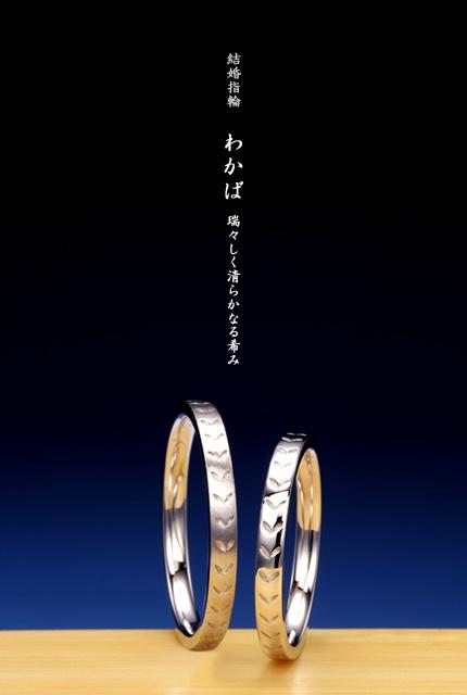 """結婚指輪:『わかば』…瑞々しく清らかなる希み  早春の双葉をデザインした結婚指輪(マリッジ   リング)作品です。   おふたりの薬指に咲く若葉が成長し、花が咲き、   また種を成すのです。日本復興のシンボル作品   としても発表しております    Wedding ring : """"if it boils"""" -- Fresh and clean hope   It is the wedding ring (marriage   ring) work which designed early spring Futaba.   the verdure which blooms on two persons' third finger grows, and a flower blooms -- a seed is accomplished again.   Symbol work of Japanese revival   I have announced, even if it carries out."""