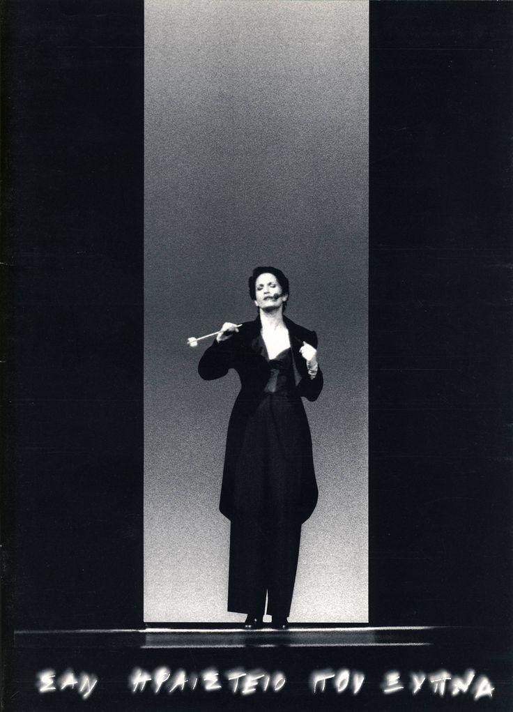 Άλκηστις Πρωτοψάλτη / Σαν ηφαίστειο που ξυπνά live (Δημοτικό Θέατρο Πειραιά / 1998)