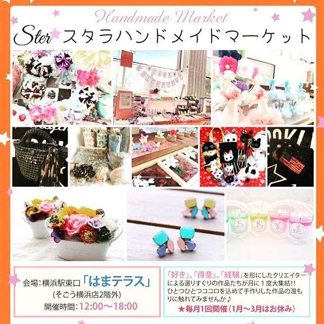 おはようございます🌥✨ #スタンピングネイル と #雑貨 のお店 #kuusen です❗️ 4月30日(日)5月5日(金・祝)は、横浜そごう2階風の広場、はまテラスフェスティバル「 @ster.shop ★ハンドメイドマーケット」また、「ハンドメイド&エンターテイメントmarche2017」に出店いたします! 店頭にあります、プレート、ポリッシュなど、たくさんお持ち致しますので、どうぞ遊びにいらして下さいね\(^o^)/✨ ※イベント出店日、 #kuusen 店舗はおやすみとなります。  lione.cocokara-project.com/?p=401  #スタンプネイル #ネイルスタンプ #セルフネイル #セルフネイルアート #ネイルアート #セルフネイル部 #横浜 #そごう 2階 #風の広場