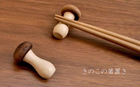 きのこだと思ったら箸置きだった。 きのこ箸置き - まとめのインテリア / デザイン雑貨とインテリアのまとめ。