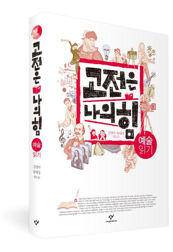 2015. 3. 창비. 고전은 나의 힘. design illust by shin, byoungkeun.