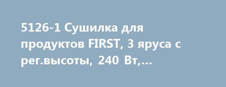 5126-1 Сушилка для продуктов FIRST, 3 яруса с рег.высоты, 240 Вт, рег.темп. 35-70C°, White http://ozama24.ru/products/25998-5126-1-sushilka-dlya-produktov-first-3-yarusa-s-regvysoty-24  5126-1 Сушилка для продуктов FIRST, 3 яруса с рег.высоты, 240 Вт, рег.темп. 35-70C°, White со скидкой 509 рублей. Подробнее о предложении на странице: http://ozama24.ru/products/25998-5126-1-sushilka-dlya-produktov-first-3-yarusa-s-regvysoty-24