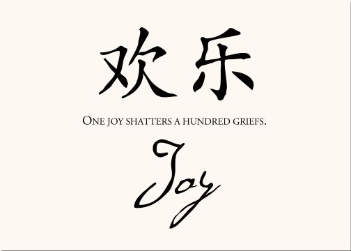 happiness in chinese writing Amazing happiness custom wall scrolls in chinese or japanese we create handcrafted happiness calligraphy wall scrolls at discount prices.