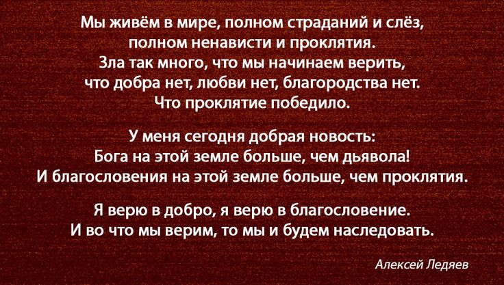 Источник: http://www.ng.lv/rus/materiali/proekti_aleksea_ledaeva/citati_pastora_aleksea_ledaeva/tema_15__vera/?doc=43555