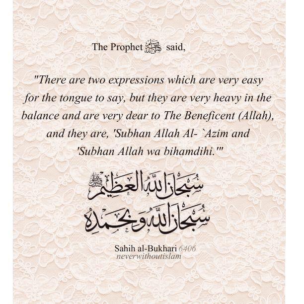 Subhan Allah Al-Azim