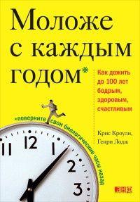 Книга Моложе с каждым годом. Как дожить до 100 лет бодрым, здоровым и счастливым