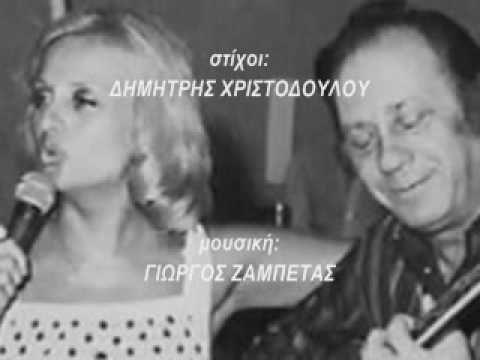 τι να φταίει - ΒΙΚΥ ΜΟΣΧΟΛΙΟΥ & Γ. ΖΑΜΠΕΤΑΣ
