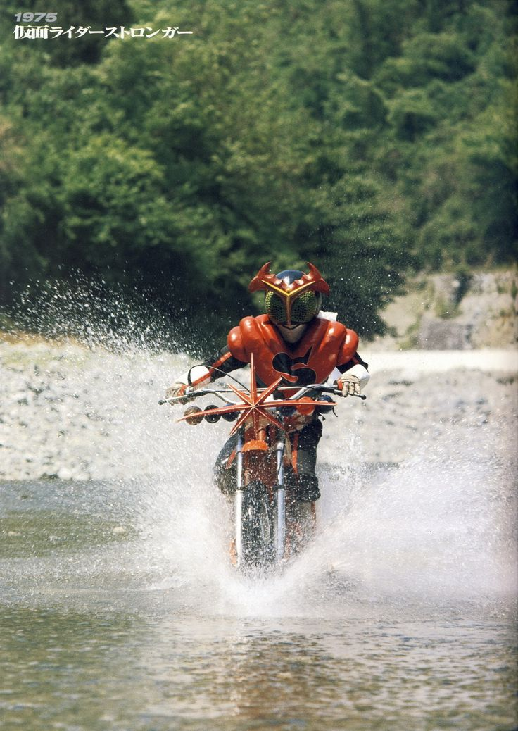 Kamen Rider Stronger | 仮面ライダーストロンガー