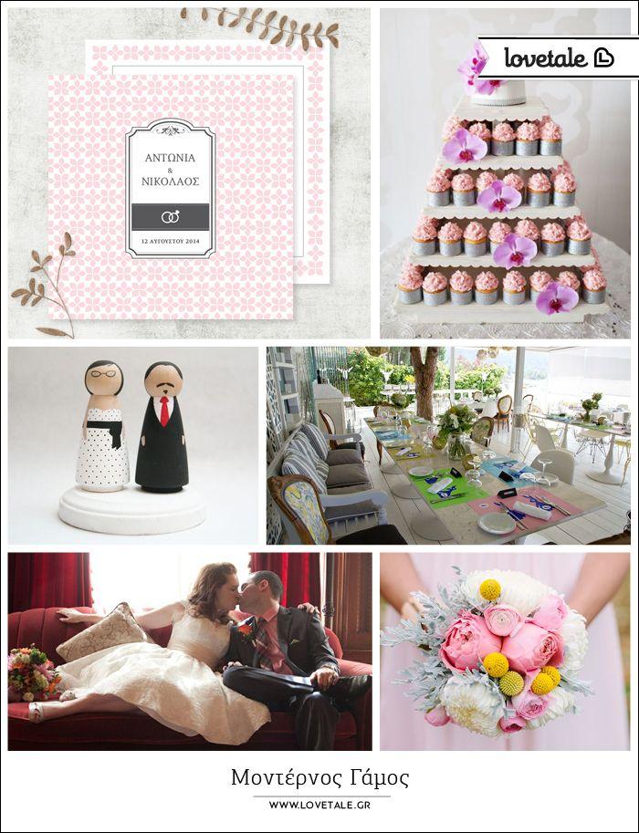 Μοντέρνος Γάμος Είναι το στυλ που εκφράζει το σήμερα. http://blog.lovetale.gr/archives/1487