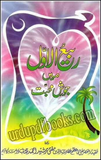 Rabi Ul Awwal Main Josh e Muhabbat By Mufti Rasheed Ahmad containing the information, question and their answers regarding 12 rabi ul awal .This book has the size of 10 mb and posted into islamic urdu books.Use the below mentioned links to download rabi ul awal pdf book free or read online.