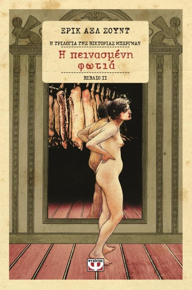 Οι τελευταίες σελίδες από το πρώτο βιβλίο της τριλογίας «Το Δωμάτιο Του Κακού» ήταν αποκαλυπτικές. Η συνέχεια, όμως, της τριλογίας μας άφησε άφωνους. Με ...