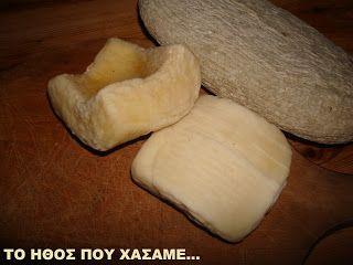 TΟ ΗΘΟΣ ΠΟΥ ΧΑΣΑΜΕ...: Τυρί καλαθάκι-κεφαλοτύρι από τα χέρια σας....