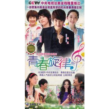 青春旋律:大型青春偶像电视剧(4DVD)
