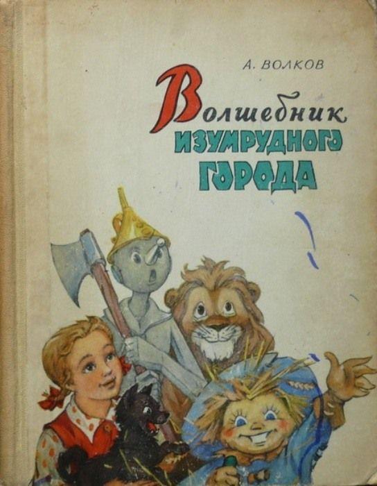 Только детские книги читать... только детские думы лелеять... - Моё ДЕТСКОЕ воспоминание...