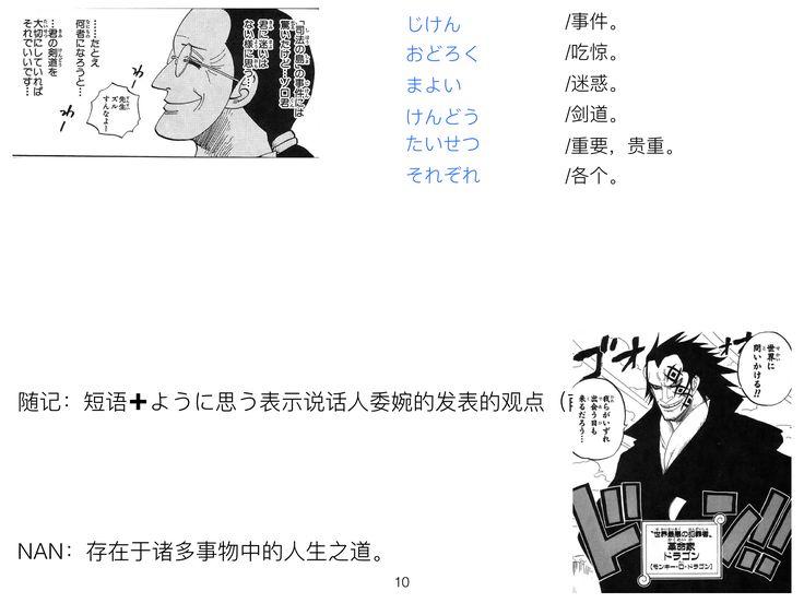 第440話 火拳vs黒ひげ