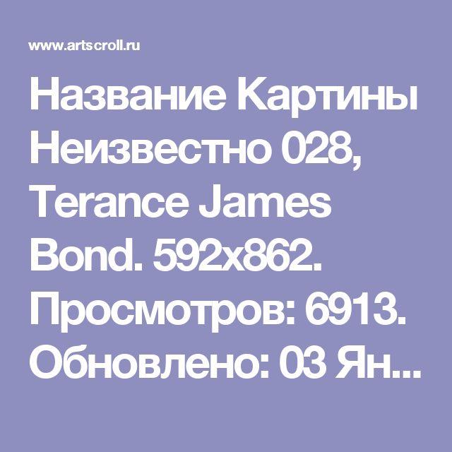 Название Картины Неизвестно 028, Terance James Bond. 592x862. Просмотров: 6913. Обновлено: 03 Января 2012 г. | www.ArtScroll.ru - Свитки искусства. Галерея картин русских и зарубежных художников. Практические уроки.