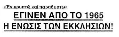 xristianorthodoxipisti.blogspot.gr: ΕΧΕΙ ΓΙΝΗ Η ΑΝΤΙΧΡΙΣΤΗ  ΕΝΩΣΗ ΤΩΝ ΕΚΚΛΗΣΙΩΝ ΑΠΟ ΤΟ...