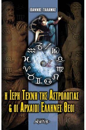 Η Ιερή Τέχνη της Αστρολογίας & οι Αρχαίοι Έλληνες Θεοί
