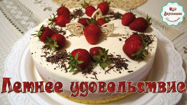 Торт летний. Очень вкусный и красивый торт!