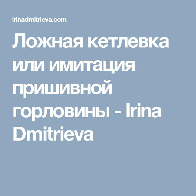 Ложная кетлевка или имитация пришивной горловины - Irina Dmitrieva