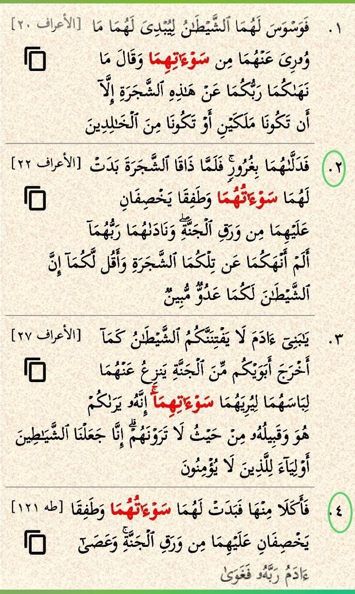 سوءاتهما أربع مرات في القرآن ثلاث مرات في الإعراف مرتان بدت فبدت لهما سوءاتهما Holy Quran Quran Math