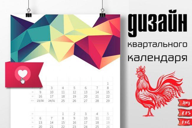 Разработка дизайна квартального календаря - фото