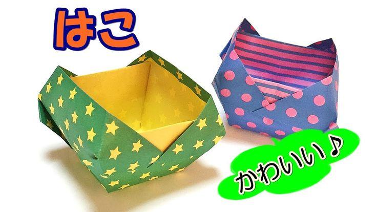 【折り紙】箱の可愛い折り方 | 折り紙1枚で!【音声解説あり】アクセサリーやお菓子などの小物入れの作り方 - YouTube