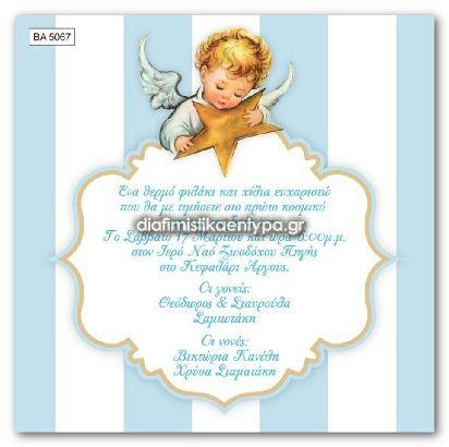 ΒΑΠΤΙΣΗ ΟΙΚΟΝΟΜΙΚΑ προσκλητηρια βαπτισης αγγελακι, invitation