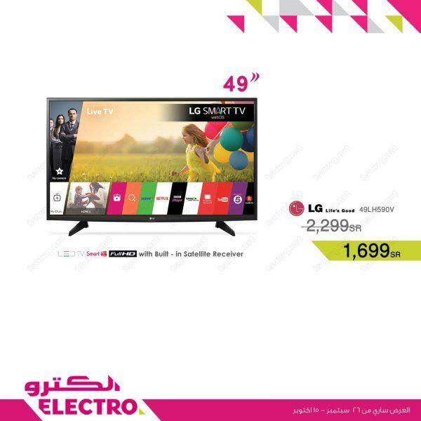 عروض الكترو السعوديه حتى 15 اكتوبر 2017 على تليفزيونات ال جي    Electro KSA offers to 15 October 2017 on LG TVs