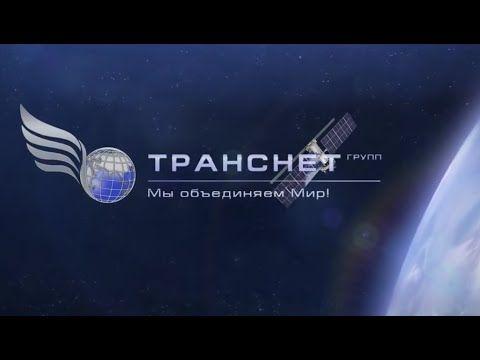 ТРАНСНЕТ - Мы объединяем Мир!