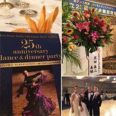 原ダンス教室キシモトダンスアカデミー創立25周年記念舞踏晩餐会  2016年8月7日日は原ダンス教室キシモトダンスアカデミー合同の25周年記念舞踏晩餐会がホテルニューオータニ博多で開催されました  原雄二先生岸本里絵先生は現役時代カップルを組み全九州チャンピオンとして活躍された社交ダンスのプロで  その25周年記念のパーティーはもちろん盛会で  ですがお二人のお人柄がよく出たアットホームなパーティーでもありました!!  コスモスダンスアカデミーからはお二人の方がアマチュアデモンストレーションにご出演され素晴らしいダンスでお祝いに華を添えさせていただきました  また土持組はプロデモンストレーションでslowfoxtrotを踊らせていただきました  九州トッププロの中で踊らせていただきありがとうございました  スペシャルゲストは2組  それぞれとても素晴らしいダンスで終宴後ミーハーに写真を撮っていただきました!!  関係者の皆様素晴らしいパーティーに参加させていただき本当にありがとうございました…