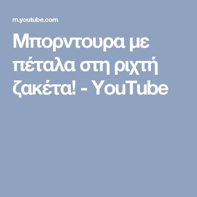 Μπορντουρα με πέταλα στη ριχτή ζακέτα! - YouTube