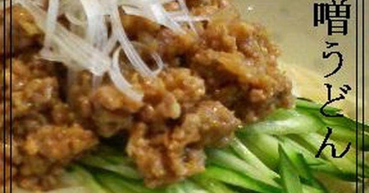 タケノコ入りの肉味噌をうどんにかけて、ジャージャー麺風に♪普段使いの味噌で充分美味しく出来ちゃいます!勿論、中華麺にも♪