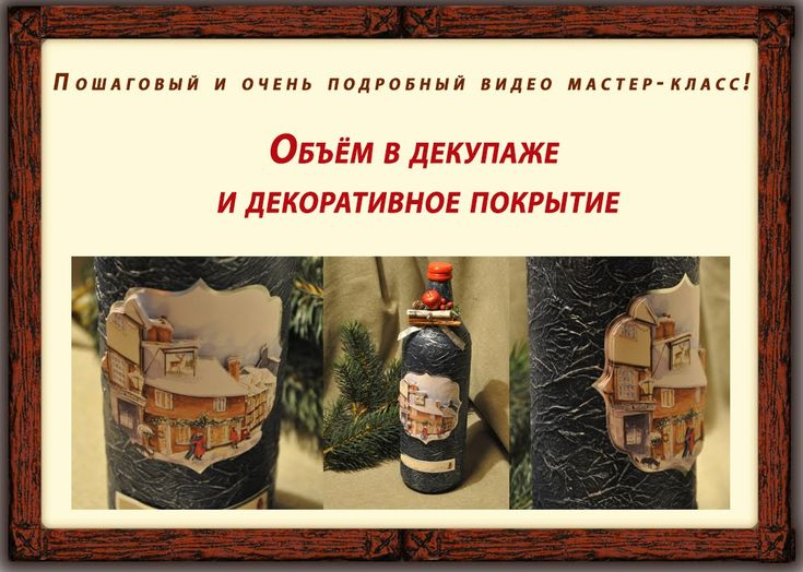 3 D объемные картинки- подарочный глинквейн