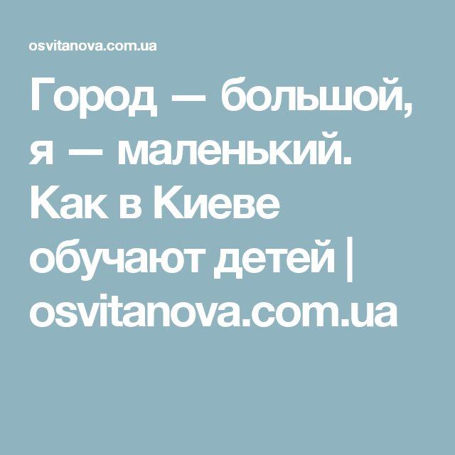 Город — большой, я — маленький. Как в Киеве обучают детей | osvitanova.com.ua