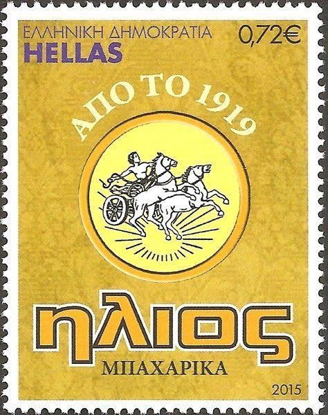 Francobollo: Sun spices (Grecia) (Cartelli aziendali, loghi e prodotti che hanno fatto la stor) Mi:GR 2870