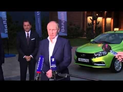 Президент Путин тестирует Ладу Веста
