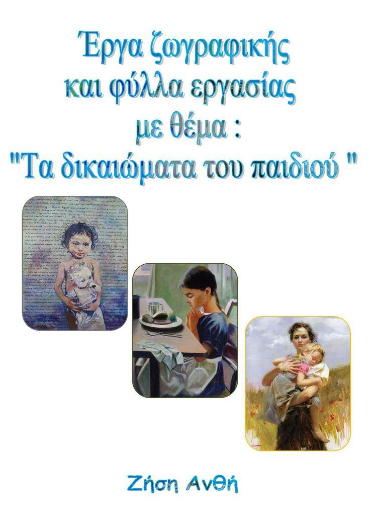 http://dreamskindergarten.blogspot.gr/
