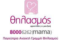 Διατροφή και θηλασμός | breastfeeding cyprus