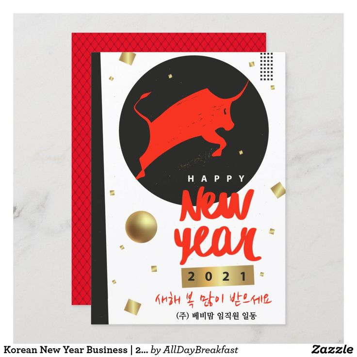 Korean New Year Business 2021 Red Metal Ox Holiday Card Zazzle Com In 2021 Holiday Design Card Corporate Greeting Cards Business Greeting Cards
