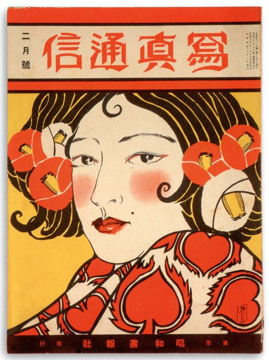 1930: Bookcover Design in Japan 1910s-40s (ISBN 4-89444-426-7; Amazon link). Edited by Masayo Matsubara and published in 2005 by PIE Books, this out-of-print treasure (Japanese-language only