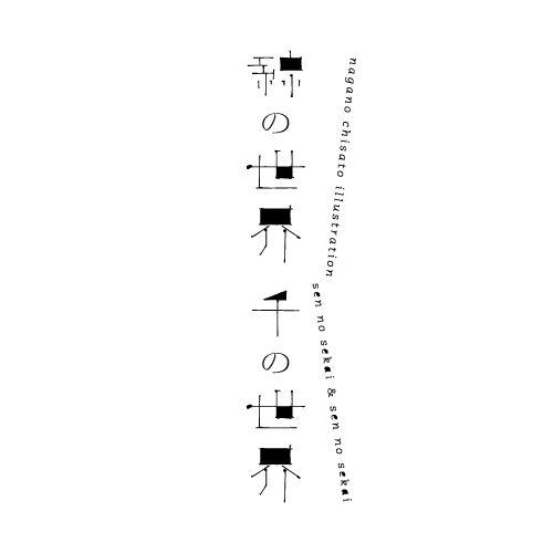 Chisato Illustration