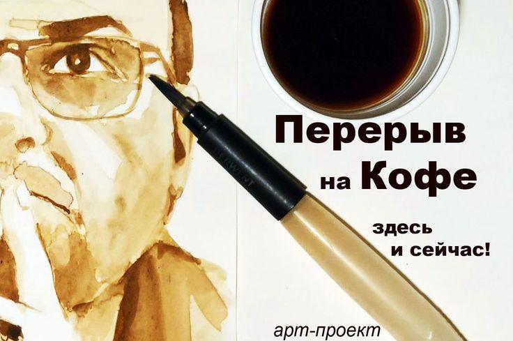 """Реклама арт-проекта """"Перерыв на кофе"""" для https://www.instagram.com/paintyul/    #италия #живопись #графика #проект #портрет #кофе #юлия"""