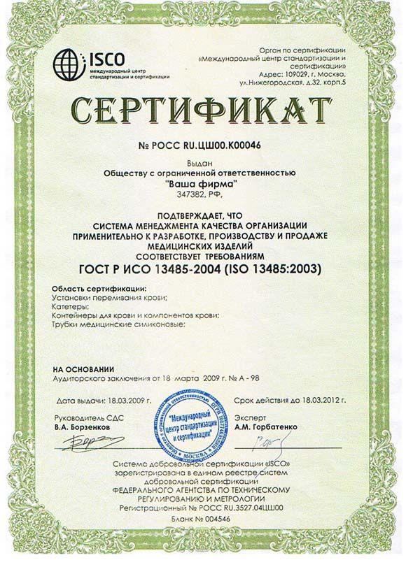 Сертификаты качества на открытки