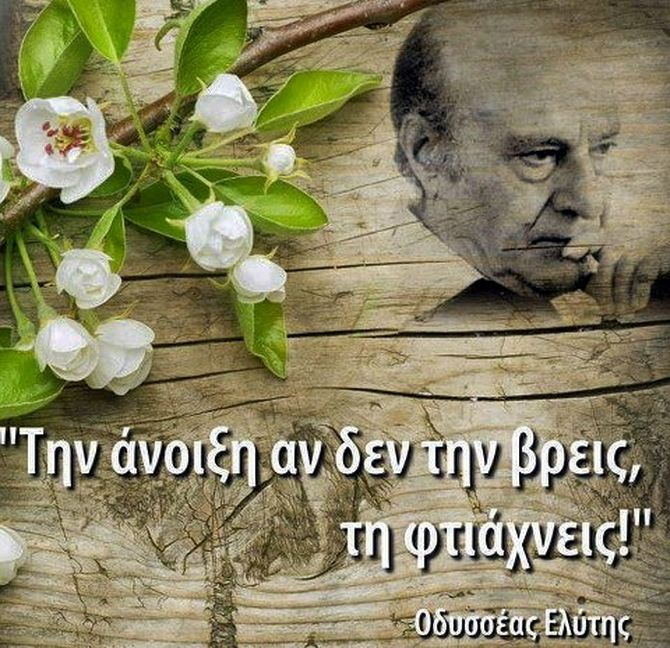 If you cannot find spring, make it! - Odysseas Elytis.