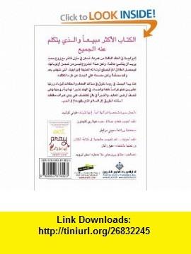 Eat, Pray, Love. . . . (Arabic Edition) (9789953876023) Elizabeth Gilbert , ISBN-10: 9953876029  , ISBN-13: 978-9953876023 ,  , tutorials , pdf , ebook , torrent , downloads , rapidshare , filesonic , hotfile , megaupload , fileserve