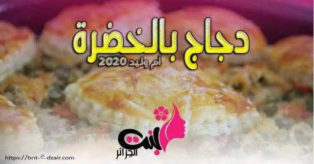 أم وليد 2020 أفضل طبق دجاج بالخضرة لشهر رمضان Cereal Pops Pops Cereal Box Food