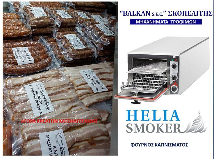 ΦΟΥΡΝΟΣ ΚΑΠΝΙΣΜΑΤΟΣ HELIA SMOKER BALKAN SEC ΣΚΟΠΕΛΙΤΗΣ.........THE BEST OR NOTHING!!!!! ΚΑΠΝΙΣΤA & ΨΗΤΑ ΠΡΟΙΟΝΤΑ (ΠΑΝΣΕΤΕΣ-ΜΠΡΙΖΟΛΕΣ-ΚΟΤΟΠΟΥΛΟ-ΛΟΥΚΑΝΙΚΑ-ΜΠΕΙΚΟΝ) ΣΤΟ ΦΟΥΡΝΟ HELIA SMOKER ΠΟΥ ΚΑΠΝΙΖΕΙ ΜΕ ΦΥΣΙΚΟ ΠΡΙΟΝΙΔΙ  ΠΛΗΡΟΦΟΡΙΕΣ 210 5235371 - 6936 707893 #ΚΑΠΝΙΣΜΑ_ΚΡΕΑΤΟΣ #ΚΑΠΝΙΣΤΑ_ΚΡΕΑΤΑ #ΕΣΤΙΑΤΟΡΙΑ #ΞΕΝΟΔΟΧΕΙΑ #SMOKER_ΜΕΑΤ #ΚΡΕΑΤΑ #ΕΞΟΠΛΙΣΜΟΣ_ΚΡΕΟΠΩΛΕΙΟΥ #MEAT
